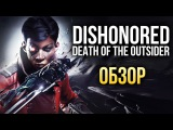 Обзор Dishonored: Death of the Outsider - Полцены, вполсилы