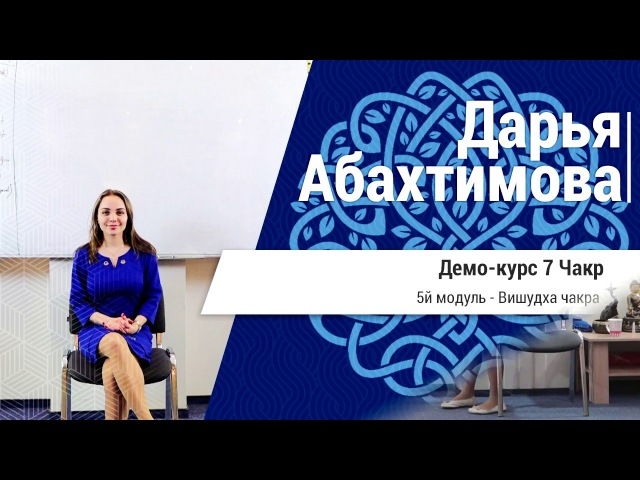 5-ая Чакра Вишудха (Дарья Абахтимова)