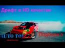 DRIFT HD подборка дрифтинга в HD качестве Auto top