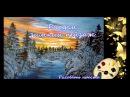 зимний пейзаж за 10 минут( гуашь) winter landscape in 10 minutes( gouache)
