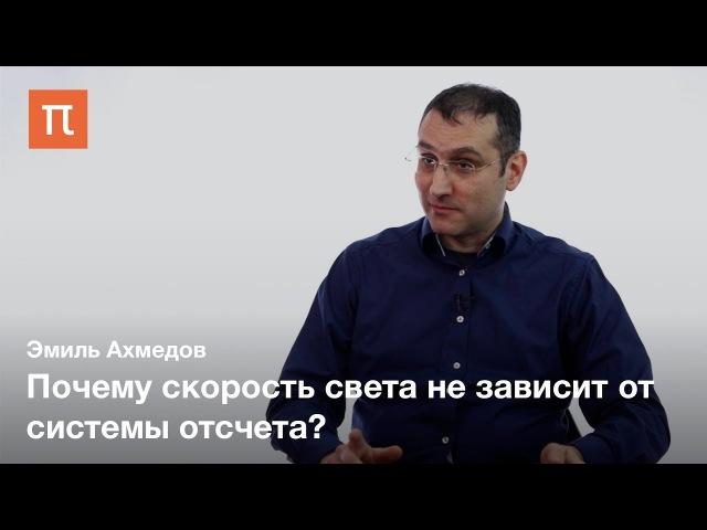 Искривление пространства-времени — Эмиль Ахмедов