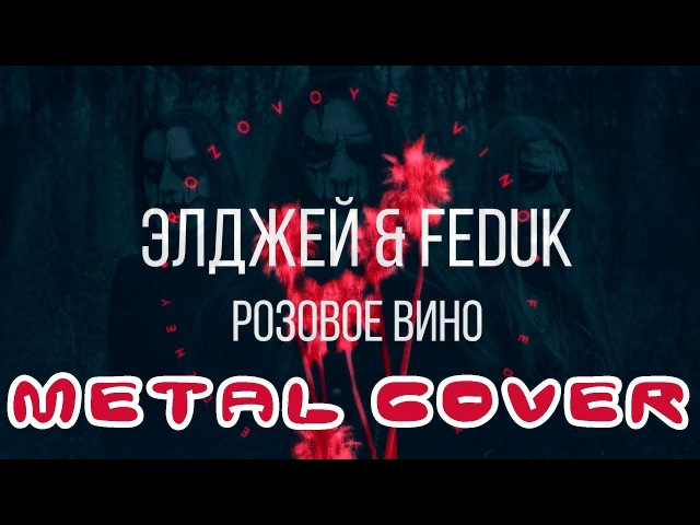 Элджей Feduk - РОЗОВОЕ ВИНО (metal cover by painsounder)