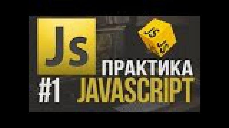 Уроки JavaScript Практика 1 Работаем с input