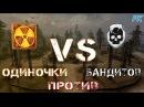 STALKER Зов Припяти Одиночки против Бандитов (ВНЗ Круг)