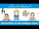 Wash the mouth and hand in the dream.khwab mein mon aur hath dhone ki tabeer.