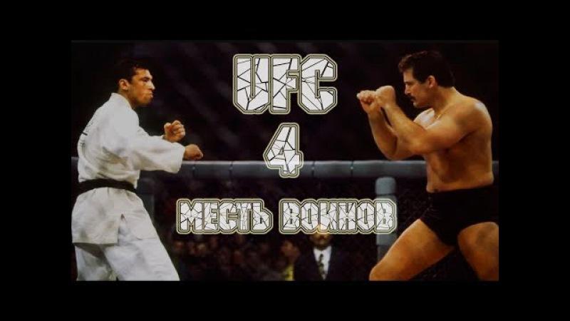 UFC-4:МЕСТЬ ВОИНОВ.1994г.Обзор всего турнира.