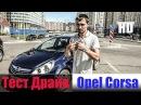 Честный Тест Драйв Опель Корса 1.4 л. 90 л/с. Corsa - видео с YouTube-канала Александр Сошников