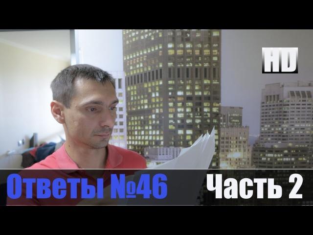 Все Ответы на Авто Вопросы №46 Часть 2 - видео с YouTube-канала Александр Сошников