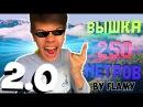 Высотка 250 метров! 2.0 by Flamy