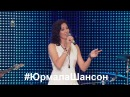 Елена Бакурова Не лги Юрмала Шансон 2016
