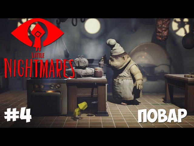 Little Nightmares ● Поварята ► Часть 4