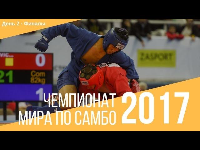 Чемпионат мира по самбо в Сочи 2017. День 2 - Финалы