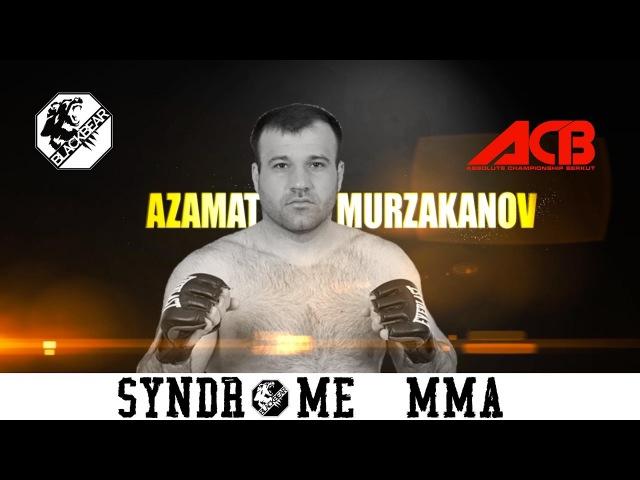 Syndrome MMA - Азамат Мурзаканов Дебют на АСВ57
