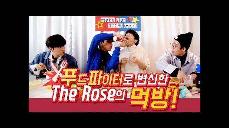 먹방을 잘못 이해한 The Rose의 먹방(feat.생크림)The Roses Misunderstood Mukbang (feat.whipping cream)Makestar