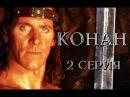Конан 2 Серия 1997