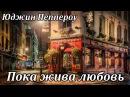 Юджин Пеппероу Пока жива любовь Аудиокнига