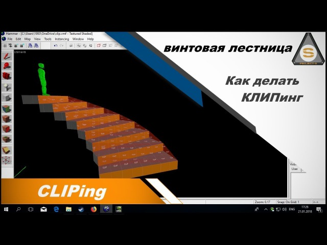 Source SDK - CLIPing spiral staircases (Клип винтовой лестницы)