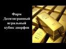 Фарм золота - Десятигранный игральный кубик дворфов - 10-50к голды