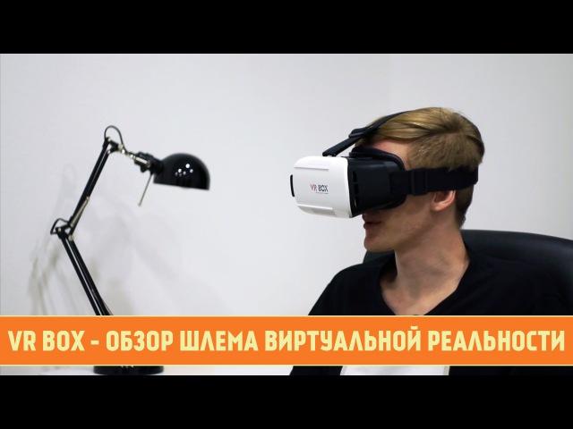 TOMTOP VR BOX - ОБЗОР ШЛЕМА ВИРТУАЛЬНОЙ РЕАЛЬНОСТИ