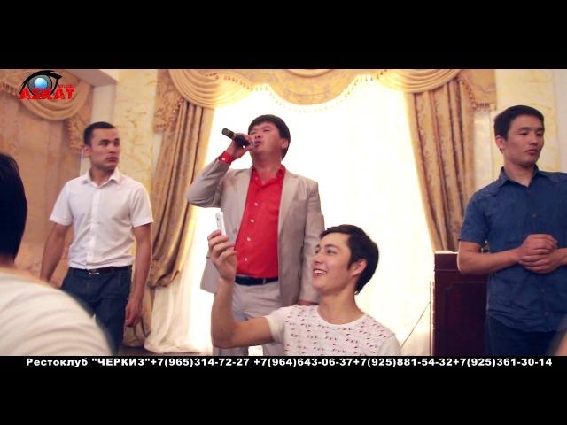 Бактыяр Токторов АДИНА тер чекеден куюлуп ырдады (рестоклуб ЧЕРКИЗ)