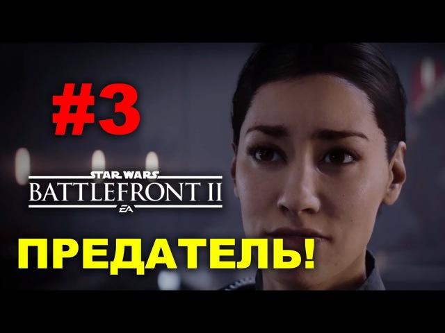 SW Battlefront 2: Предатель!. Прохождение 3.