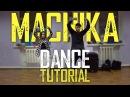 J Balvin, Jeon, Anitta - Machika ( Dance Tutorial ) @oleganikeev choreography | ANY DANCE