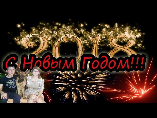 Прикольное поздравление с Новым Годом! Сказка Посвящается всем Гип-гип УРА !