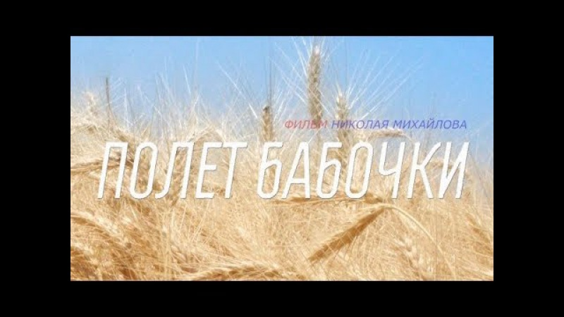 Премьера Полет бабочки ВСЕ СЕРИИ Мелодрама Лучшие Мелодрамы Лучшие Сериалы