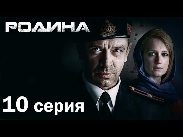Сериал «Родина». 10 серия