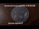 Нумизматический челлендж №1 Вызов от канала Dimon 63 moneta