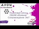 Новый Маркетинг план компании Avon короткий Оклад еще больше