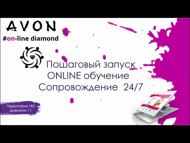 Новый Маркетинг план компании Avon!(короткий) Оклад еще больше!