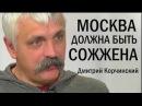 Корчинський о выборах о Савченко
