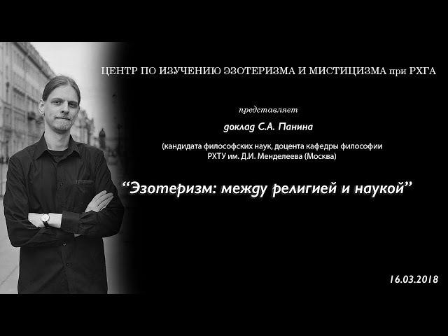 Панин С.А. Эзотеризм: между религией и наукой
