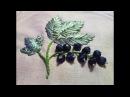 Вышиваем лентами ягоды черной смороды