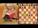 3 ДЕБЮТНЫЕ ЛОВУШКИ БЛОНДИНОК. Школа шахмат d4-d5