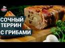 Сочный террин с грибами Как приготовить Банкетные блюда
