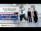Постановка в стиле Contemporary Jazz для детей 8-12 лет. Егор Плешаков, Санкт-Петербург