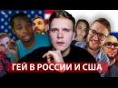 🏳🌈️ГЕЙ В ВИДЕОЧАТЕ: АМЕРИКА VS РОССИЯ (18+)
