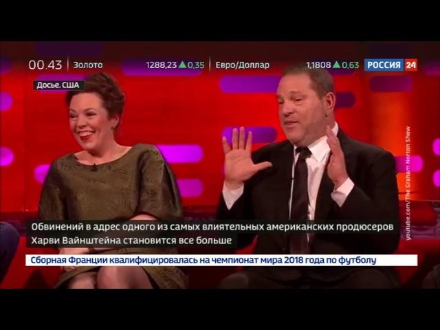 Новости на «Россия 24» • Сезон • Гвинет Пэлтроу и Анджелина Джоли заявили о сексуальных домогательствах со стороны продюсера Вай » Freewka.com - Смотреть онлайн в хорощем качестве