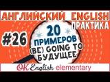 20 примеров #26 Оборот (BE) GOING TO - Собираюсь OK English Elementary