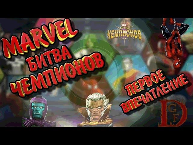 марвел битва чемпионов / первое впечатление / Marvel: Contest of champions