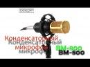 Обзор и тест: ZEEPIN BM-800 - Китайское чудо звукозаписи, Студийный конденсаторный мик
