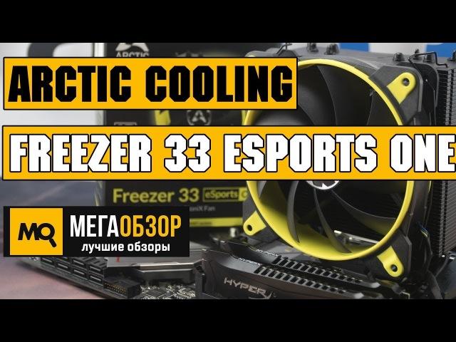 ОArctic Cooling Freezer 33 eSports ONE обзор кулера