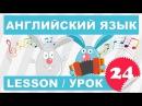 SRpАнглийский для детей и начинающих Урок 24- Lesson 24