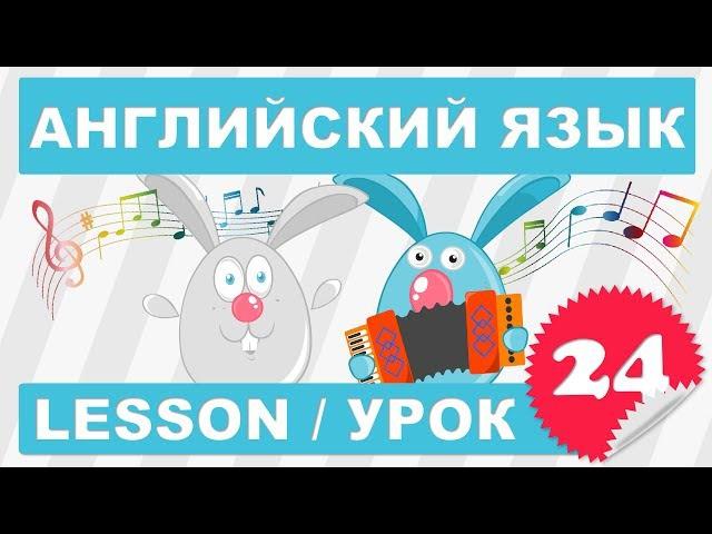 (SRp)Английский для детей и начинающих (Урок 24- Lesson 24)