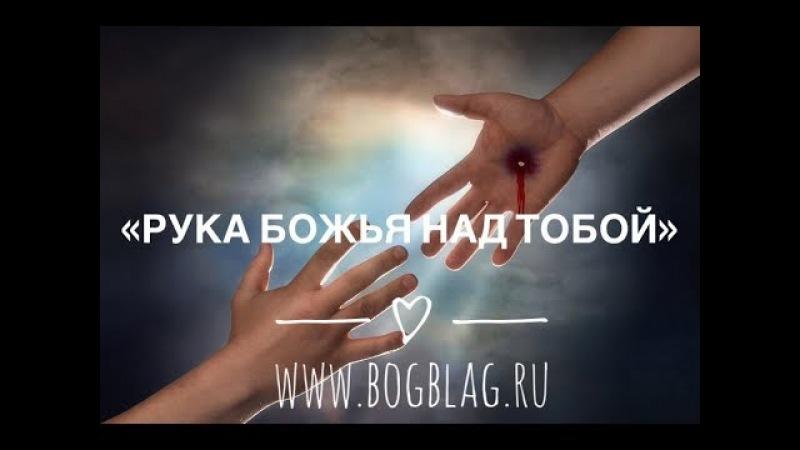 Дмитрий Шелудько - Рука Божья над тобой