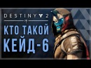 Destiny 2. Кто такой Кейд-6. История персонажа.