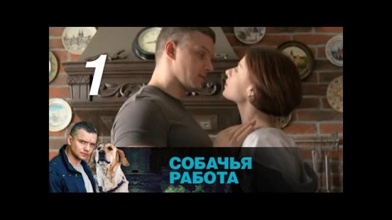 Собачья работа Серия 1 2012 Криминал детектив @ Русские сериалы