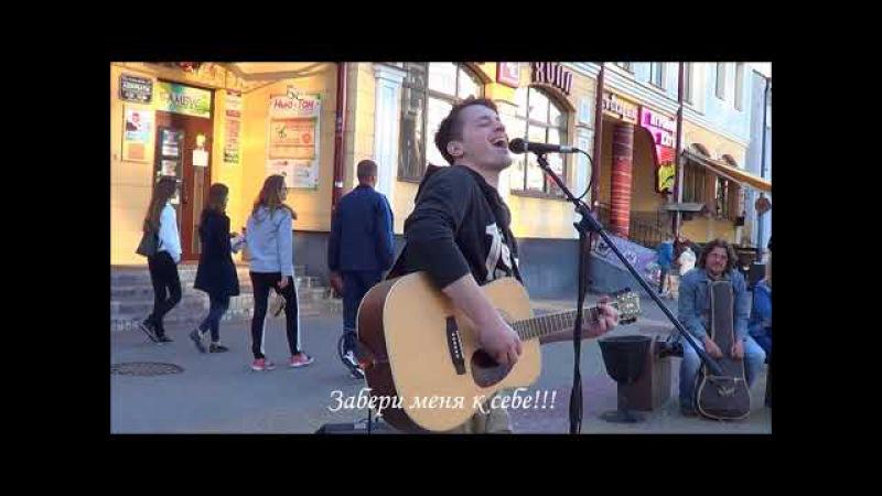ЗАБЕРИ МЕНЯ К СЕБЕ C.Бабкин - кавер. Brest! Music! Song!